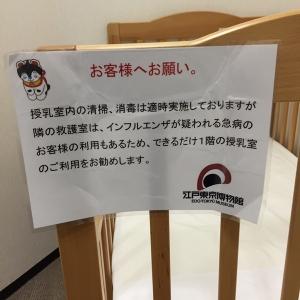 江戸東京博物館(5F)の授乳室・オムツ替え台情報 画像2