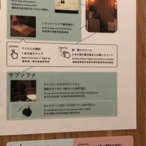 そごう横浜店(8階(OlOlの8階から連絡通路有り))の授乳室・オムツ替え台情報 画像5