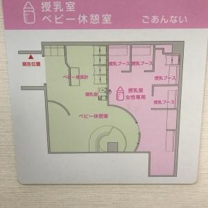 イオンモール京都五条(3F)の授乳室・オムツ替え台情報 画像1