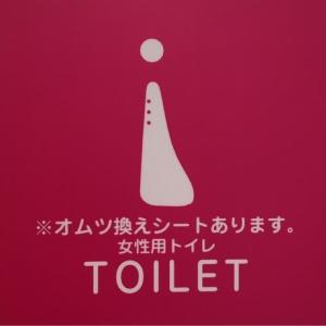 江坂オッツ店(2F)のオムツ替え台情報 画像1