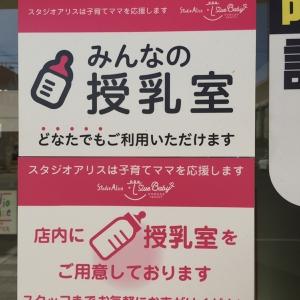 スタジオアリス 稲沢店(1F)の授乳室・オムツ替え台情報 画像1