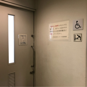 新宿区立四谷図書館(7F)のオムツ替え台情報 画像1