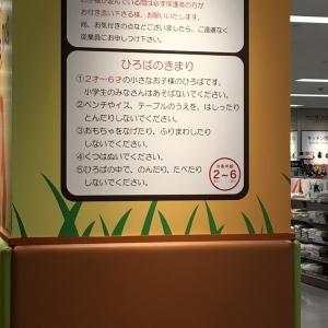 イトーヨーカドー 琴似店(3F)の授乳室・オムツ替え台情報 画像4