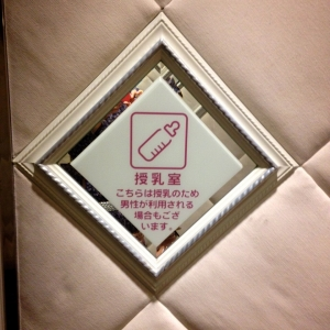 有楽町マルイ(5F)の授乳室・オムツ替え台情報 画像4