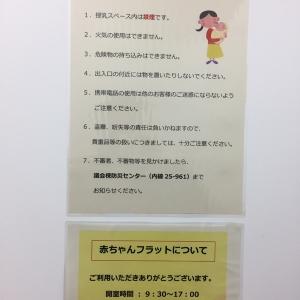 東京都庁(B1)の授乳室・オムツ替え台情報 画像7