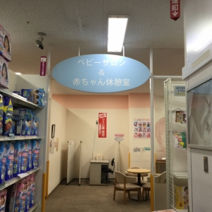 イオン市川妙典店(3階 赤ちゃん休憩室)の授乳室・オムツ替え台情報 画像4