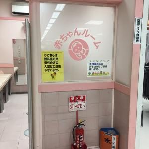 イズミヤ 伏見店(2F)の授乳室・オムツ替え台情報 画像8