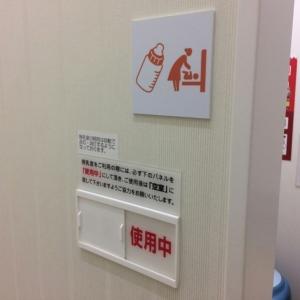 西松屋 町田多摩境店の授乳室・オムツ替え台情報 画像4