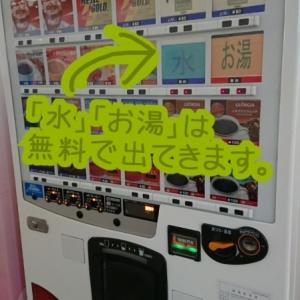 お湯が出せる自販機が、小児科入口の手前にあります。