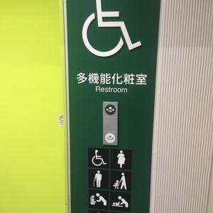千駄ケ谷駅(改札内)の授乳室・オムツ替え台情報 画像3