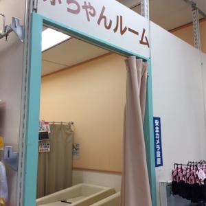 イオン東金店(2F 子供服売り場奥)の授乳室・オムツ替え台情報 画像4