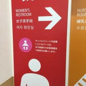 ケーズデンキ 長岡西店(1F)の授乳室・オムツ替え台情報 画像8