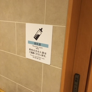 銀座三越(10F ベビー休憩室)の授乳室・オムツ替え台情報 画像6