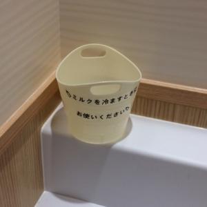 ミルクを冷ます用のミニ桶があります。親切!