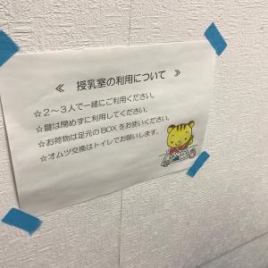 目黒区役所(2F)の授乳室・オムツ替え台情報 画像4
