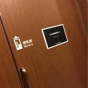 東京ミッドタウン(B1)の授乳室・オムツ替え台情報 画像5