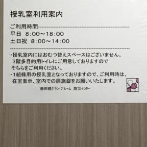 飯田橋サクラテラス グランブルーム(3F)の授乳室・オムツ替え台情報 画像9