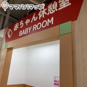 イオンせんげん台店(3F)の授乳室・オムツ替え台情報 画像10