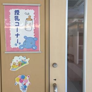 四谷保健センター(3F)の授乳室・オムツ替え台情報 画像3