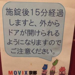MOVIX京都のオムツ替え台情報 画像4