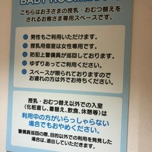 BIGBOX高田馬場店(1F)の授乳室・オムツ替え台情報 画像1