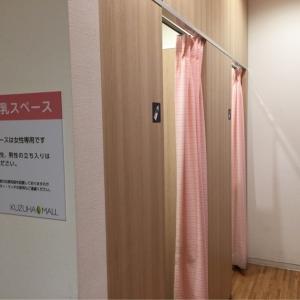 KUZUHA MALL(2F)(くずはモール)の授乳室・オムツ替え台情報 画像3