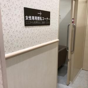 広い女性専用の授乳スペース