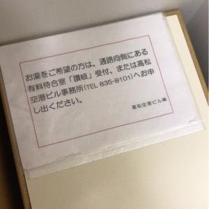 高松空港(国内線旅客ターミナルビル 2階)の授乳室・オムツ替え台情報 画像7