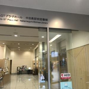 中目黒駅前図書館(B1)の授乳室・オムツ替え台情報 画像4