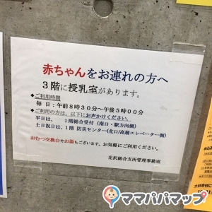 北沢タウンホール(3F)の授乳室・オムツ替え台情報 画像3