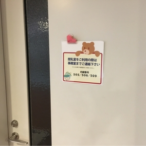 厚木市文化会館(4F)の授乳室・オムツ替え台情報 画像10