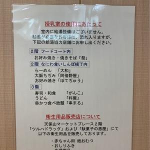 天保山マーケットプレイス(2F)の授乳室・オムツ替え台情報 画像5