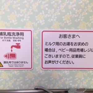 イオン東根店(2階 赤ちゃん休憩室)の授乳室・オムツ替え台情報 画像7