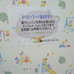 関越自動車道・高坂SA下り(1F)の授乳室・オムツ替え台情報 画像8