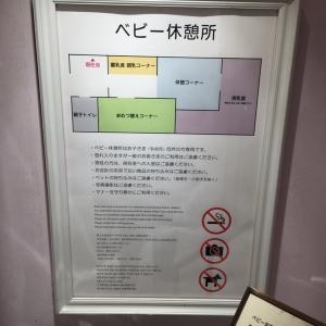 伊勢丹新宿店 6階ベビー休憩所(6階)の授乳室・オムツ替え台情報 画像6