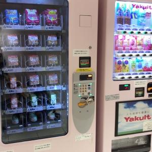 ベビーフード、飲み物の自販機あり