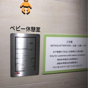 東急百貨店東横店(南館6階 ベビー休憩室)の授乳室・オムツ替え台情報 画像9