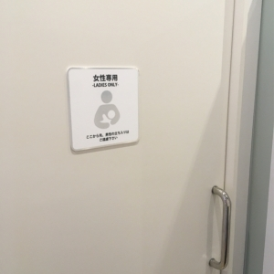 授乳室は扉でしっかり分かれてます
