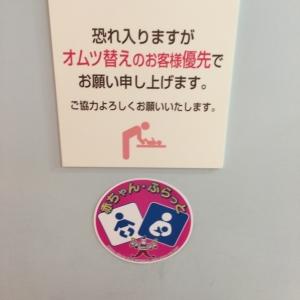 日本橋三越本店(新館6F)の授乳室・オムツ替え台情報 画像9