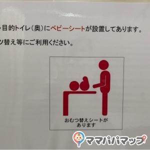 オムツ替えだけならトイレにもベッドがあります