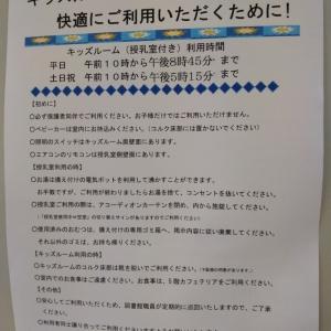 東京都立中央図書館(5F)の授乳室・オムツ替え台情報 画像3