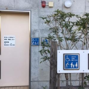 二子玉川公園のオムツ替え台情報 画像1
