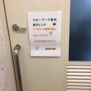 豊浜サービスエリア 上り(1F)の授乳室・オムツ替え台情報 画像15