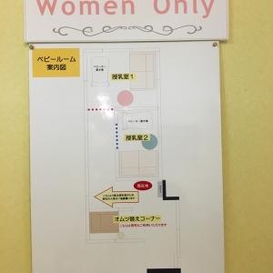 IDC大塚家具・大阪南港ショールーム(8F)の授乳室・オムツ替え台情報 画像2