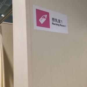 東京国際フォーラム(B1F)の授乳室・オムツ替え台情報 画像4