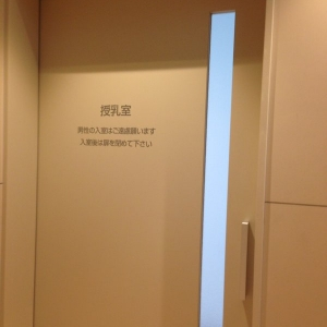 大名古屋ビルヂング(2階 南東角)の授乳室・オムツ替え台情報 画像6