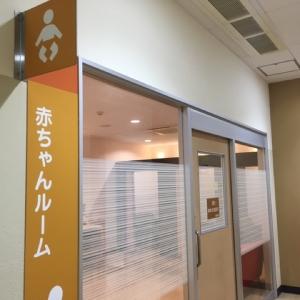 フォレオ広島東店(1F)の授乳室・オムツ替え台情報 画像2
