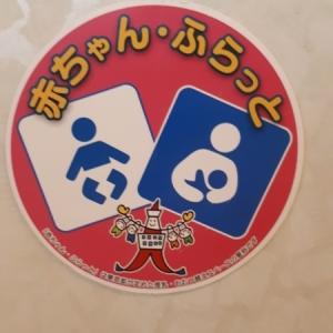 東急ハンズ 池袋店(5F)の授乳室・オムツ替え台情報 画像5