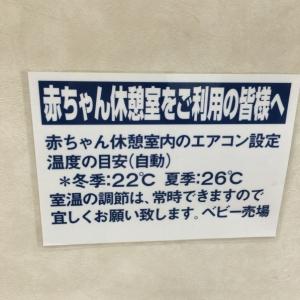 イオンモール八千代緑が丘店(4階)の授乳室・オムツ替え台情報 画像13