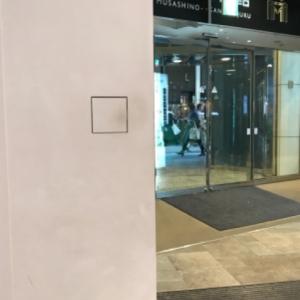 新宿武蔵野館(3階)のオムツ替え台情報 画像1